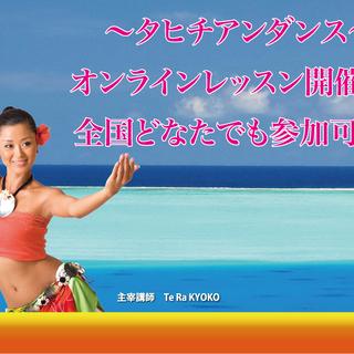 初心者大歓迎★タヒチアンダンススタジオ「オリタヒチ」★オン…