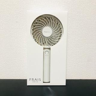 【新品未開封品】フレハンディファン 2020年モデル Franc...