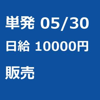 【急募】 05月30日/単発/日払い/品川区:【女性大歓迎!】リ...