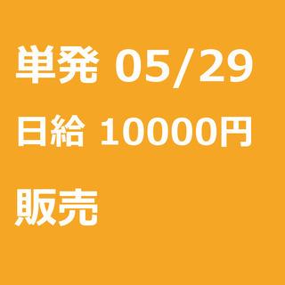 【急募】 05月29日/単発/日払い/品川区:【当日現金支給】バ...
