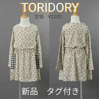 (新品)花柄ワンピース110【子供服TORIDORY】