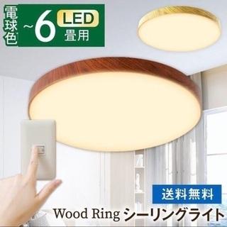 シーリングライト LED 6畳 電球色 昼光色 CL-E6-RI...