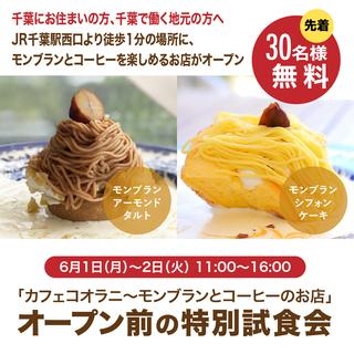 千葉駅前【カフェコオラニ】オープン記念モンブランの無料試食会を開催!