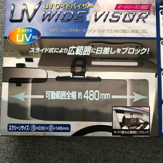 【新品】UV ワイドバイザー オールシーズン対応