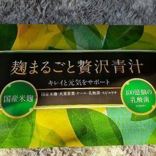 麹まるごと贅沢青汁 30袋
