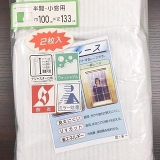 【新品未使用】レースカーテン2枚入 1,000円