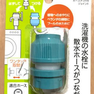 洗濯機の水栓に散水ホースが繋がる