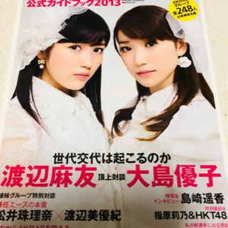 渡辺麻友引退にて、AKB総選挙2014!ポスターつき!
