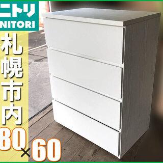 札幌市◆ NITORI 60cm 幅 整理タンス 単身サイズ チ...