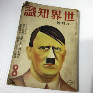 #3793 世界知識 昭和6年創刊 戦前 雑誌