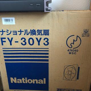新品未開封のシャッター付き換気扇