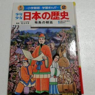 (少年少女)日本の歴史飛鳥の朝廷(学習まんが2)