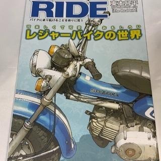 東本昌平 RIDE レジャーバイクの世界