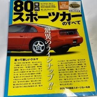 モーターファン別冊 80年代スポーツカーのすべて