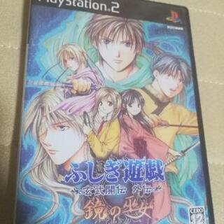 【PS2】 ふしぎ遊戯 ~玄武開伝 外伝~ 鏡の巫女