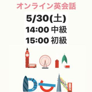 5/30(土)オンライン英会話 初回無料