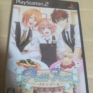 プティフール PS2