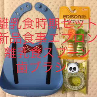 【離乳食時期セット】未使用エプロン、スプーン、歯ブラシ