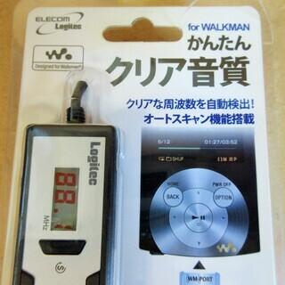 ☆エレコム ELECOM ロジテック Logitec LAT-FMW100 FMトランスミッター◆オートスキャン機能搭載 - 横浜市
