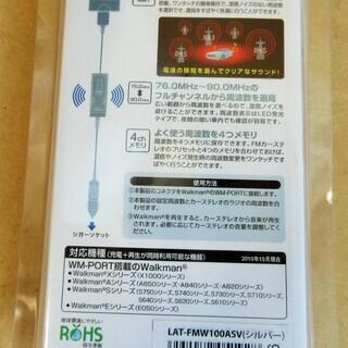 ☆エレコム ELECOM ロジテック Logitec LAT-FMW100 FMトランスミッター◆オートスキャン機能搭載 - 家電