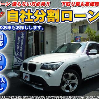 【自社ローン】BMW X1 S DRIVE 18i 上品なパール...