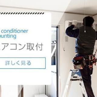 エアコン取り付け大阪9000円~