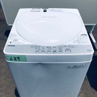 ①高年式‼️289番 東芝✨電気洗濯機✨AW-4S3‼️