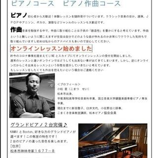 オンラインレッスン始めました 小松星作曲・ピアノ教室