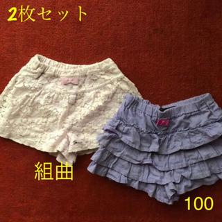 ショートパンツ  キュロットスカート 100