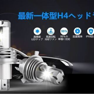 H4 HiLo 車用LEDヘッドライト(新品)