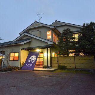 《貸し切り限定》BONSAI(山口県下関市 竹園旅館別館)宿泊料...