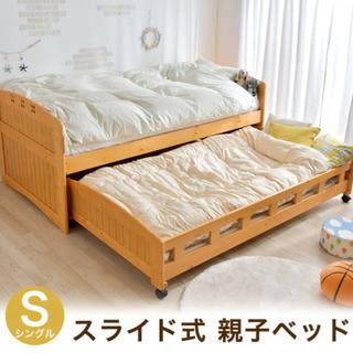 ★7000円値下げ★ 引き出し式 親子ベッド
