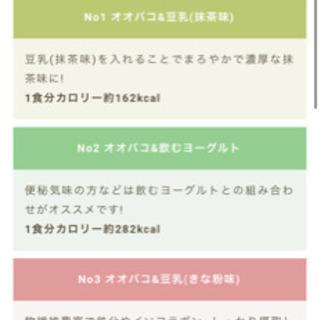 ダイエットサプリ - 貝塚市
