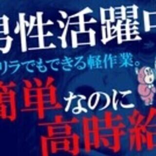 未経験歓迎★製造ラインオペレーター★時給1350円♪ 株式会社B...