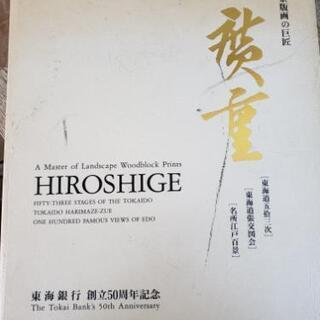 歌川広重版画集 非売品