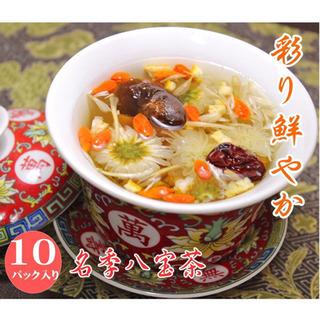 送料無料 名季八宝茶10個入り(100g) 健康茶 中国茶 美容