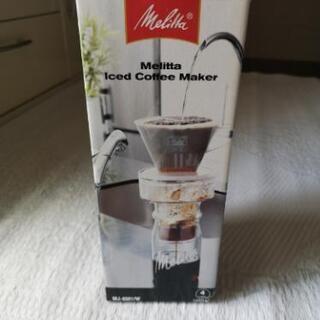 新品未使用*メリタ★アイスコーヒーメーカー