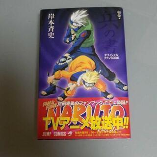「NARUTO秘伝・兵の書 オフィシャルファンBOOK」