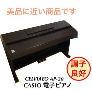 CASIO CELVIAEO AP-20 電子ピアノ