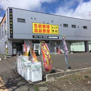 出張無料♪ 冷蔵庫・レンジ・洗濯機求む 家電製品 札幌市内どこで...