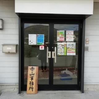 合同会社赤山事務所・FP・相続・不動産 − 和歌山県