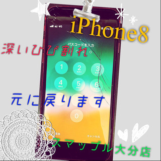 iPhone8 急な画面割れ?!即日修理で対応!