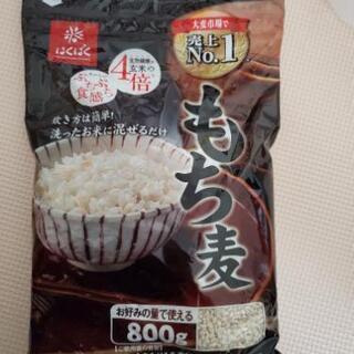 もち麦2袋(未開封)