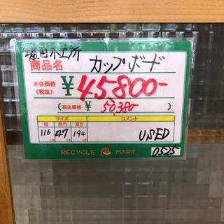 ★25 堀田木工所 カップボード レンジボード オープンボード 食器棚