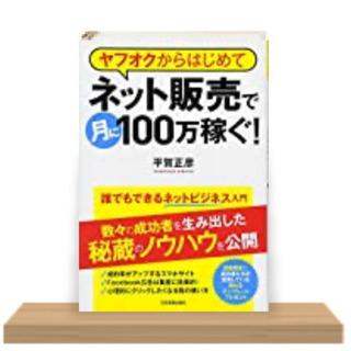 ネット販売で月に100万円稼ぐ