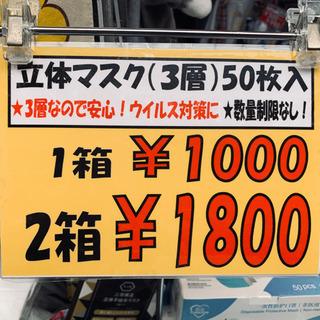 マスク50枚入り1000です ( ^ω^ )