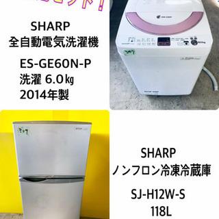 冷蔵庫/洗濯機★★本日限定♪♪新生活応援セール⭐️