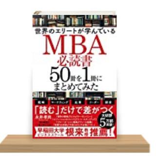 世界のエリートが学ぶMBA