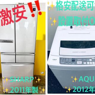 ★送料設置無料★大型サイズ!!洗濯機/冷蔵庫!!