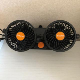ツインファン シガーソケット  扇風機 サーキュレーター